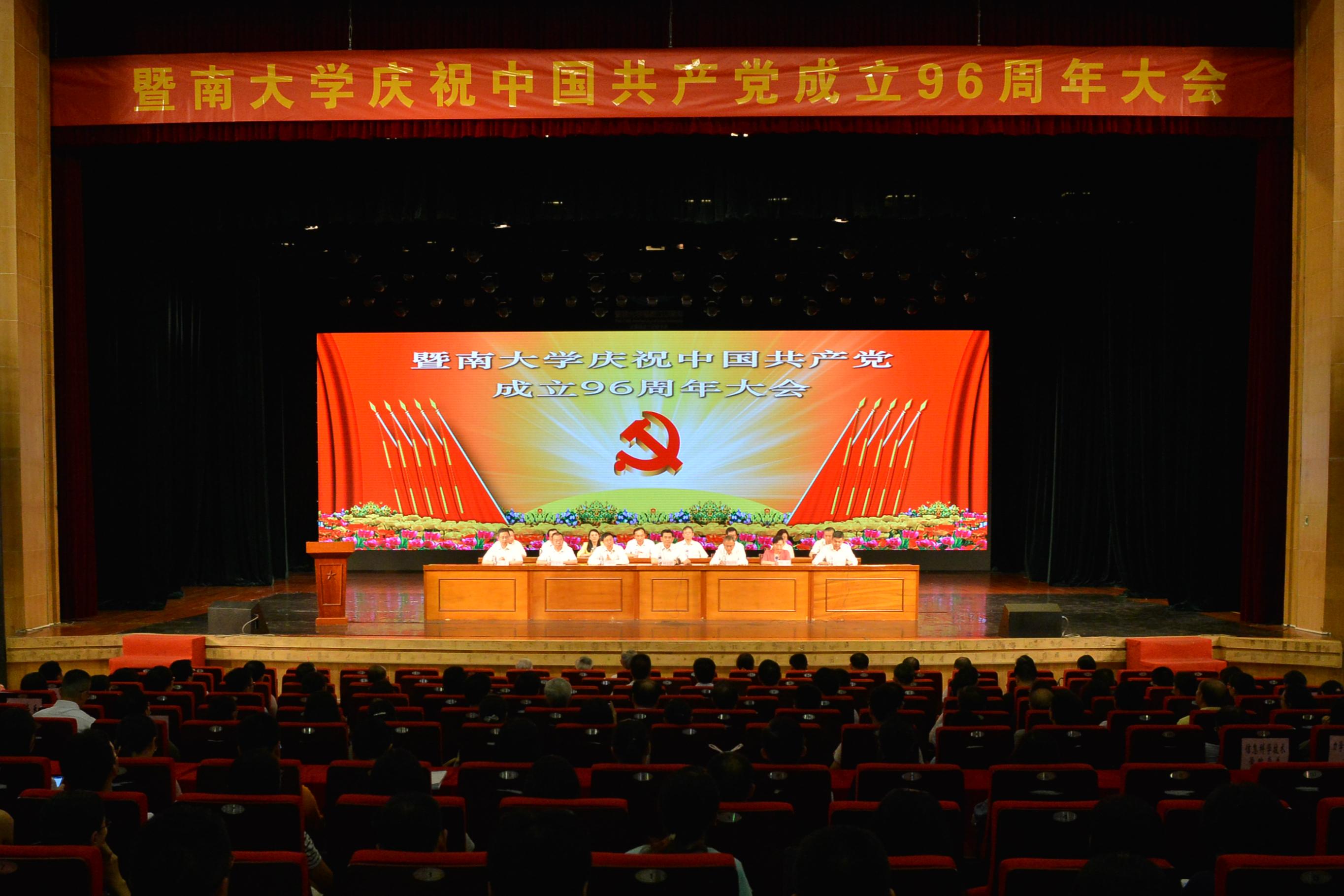 暨南大学 我校举行庆祝中国共产党成立96周年大会
